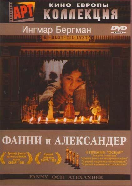 Фанни и Александр (2 DVD) (Без полиграфии!)