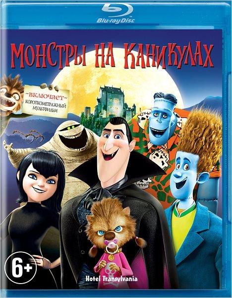 Монстры на каникулах (Blu-ray)* на Blu-ray