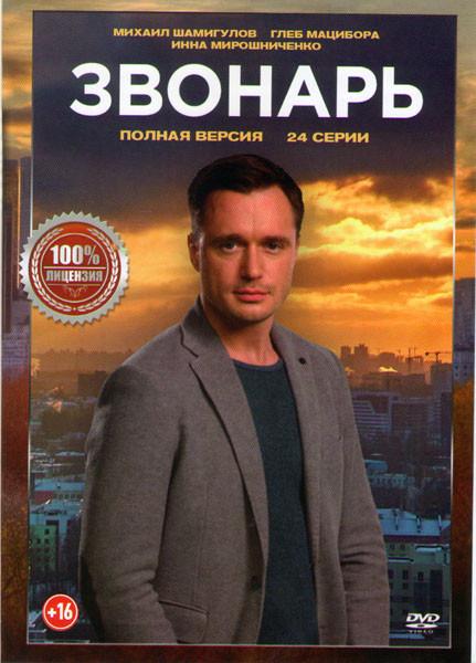 Звонарь (24 серии) на DVD