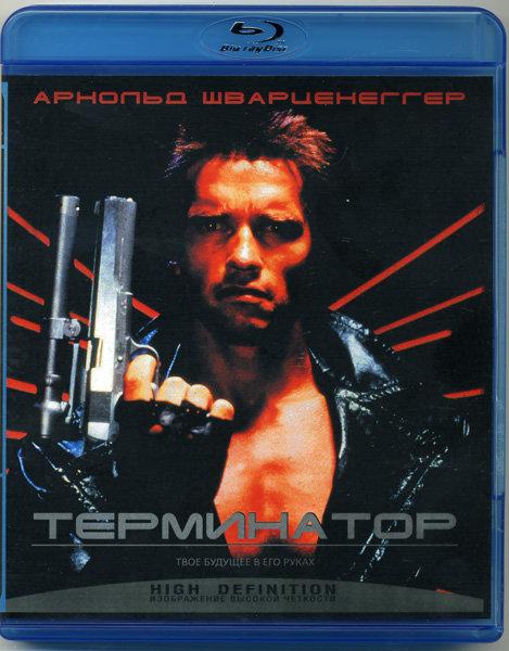 Терминатор (Blu-ray)* на Blu-ray