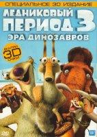 Ледниковый период 3 Эра динозавров 3D