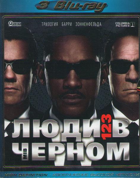Люди в черном 1,2,3 (3 Blu-ray) на Blu-ray