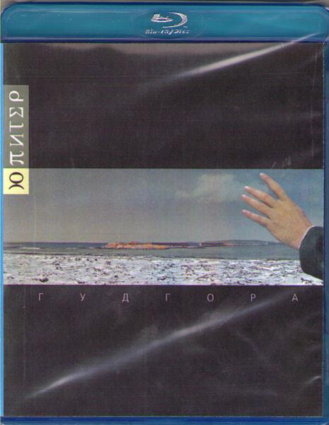 Вячеслав Бутусов Гудгора (Blu-ray) на Blu-ray