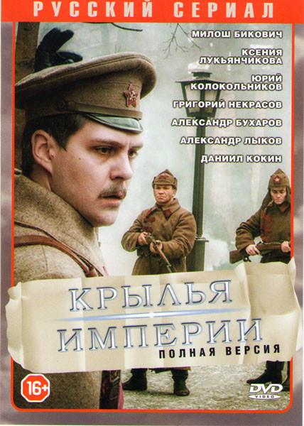 Крылья империи (12 серий) на DVD
