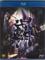 Onmyo Za Hado Seibu (Blu-ray)