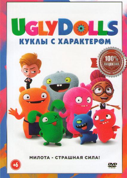 UglyDolls Куклы с характером