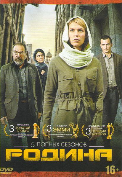 Родина (Чужой среди своих) 5 Сезонов (60 серий) на DVD
