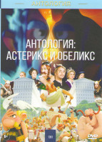 Астерикс и Обеликс (Астерикс и тайное зелье / Астерикс Земля богов / Астерикс и Обеликс в Британии / Астерикс и Обеликс против Цезаря / Астерикс и Обе