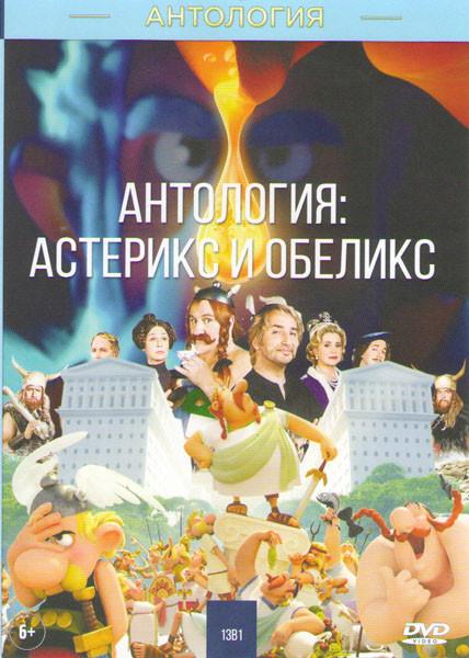 Астерикс и Обеликс (Астерикс и тайное зелье / Астерикс Земля богов / Астерикс и Обеликс в Британии / Астерикс и Обеликс против Цезаря / Астерикс и Обе на DVD
