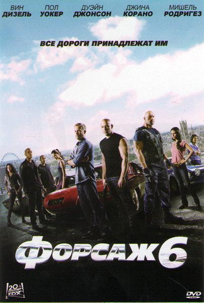 Форсаж 6 на DVD