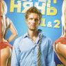 Superнянь / Superнянь 2 на DVD