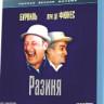 Разиня (Blu-ray)*