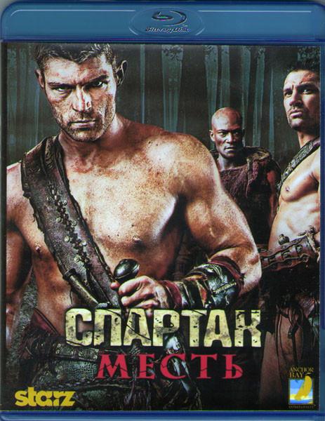 Спартак Месть (10 серий) (Blu-ray)* на Blu-ray