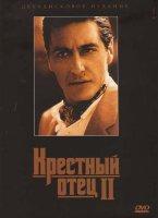 Крестный отец 2 (КиноМания) (2 DVD)