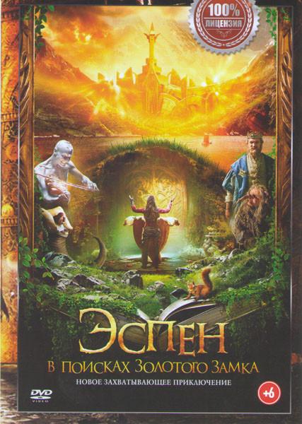 Эспен в поисках золотого замка на DVD