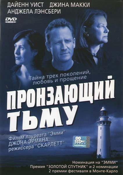 Пронзающий тьму  на DVD