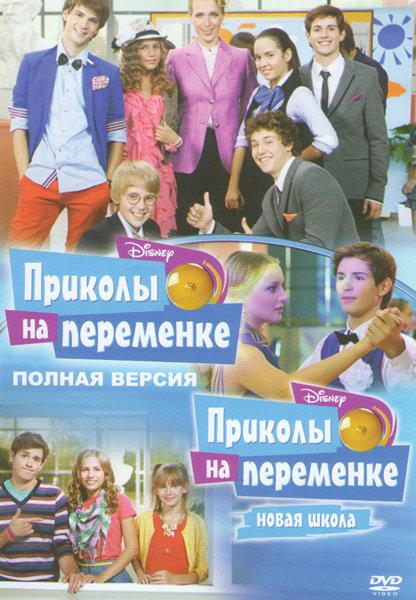 Приколы на переменке 1 Сезон (73 серии) 2 Сезон (14 серий) на DVD