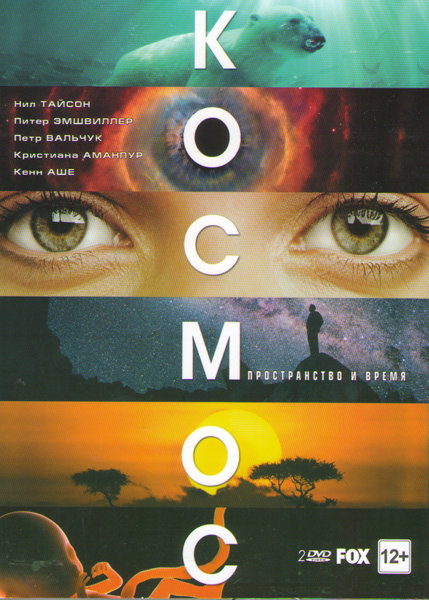 Космос Пространство и время (2 DVD) на DVD