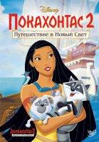 Покахонтас 2 Путешествие в Новый Свет