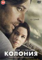 Колония (10 серий) (2 DVD)