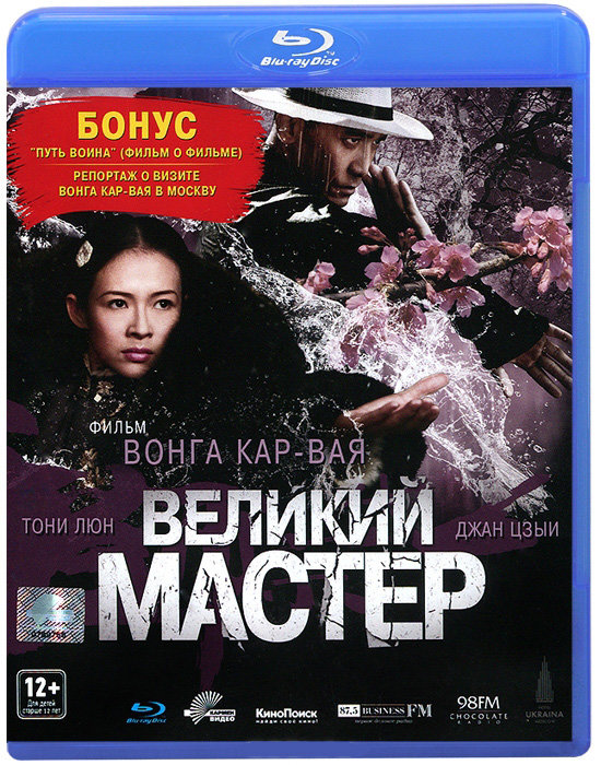 Великий мастер (Blu-ray)* на Blu-ray