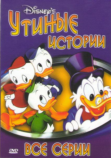 Утиные истории (50 серий) на DVD