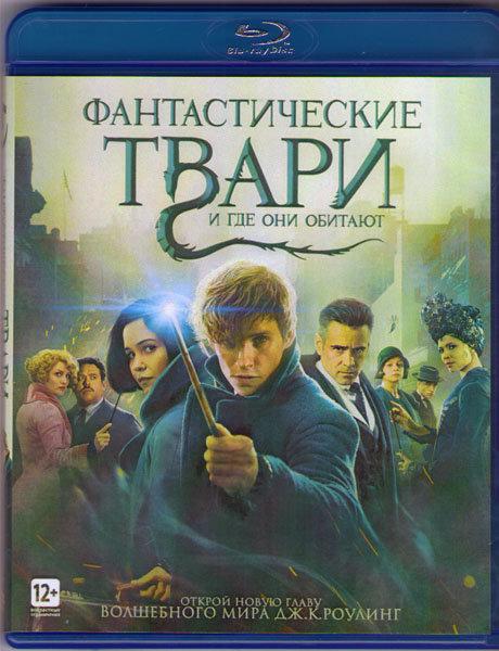 Фантастические твари и где они обитают (Blu-ray)* на Blu-ray
