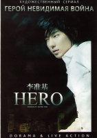 Герой невидимая война (16 серий) (2 DVD)