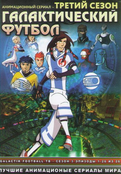 Галактический Футбол 3 Сезон (26 серий) (2 DVD) на DVD