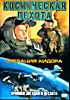 Космическая пехота - операция хидора на DVD