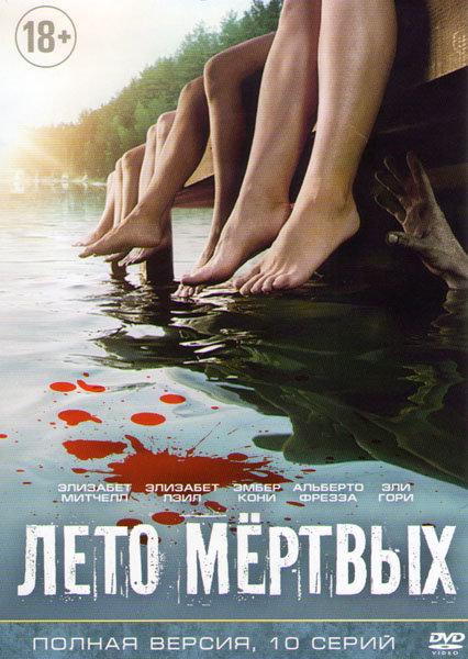 Лето мертвых (Разгар лета) 1 Сезон (10 серий) на DVD