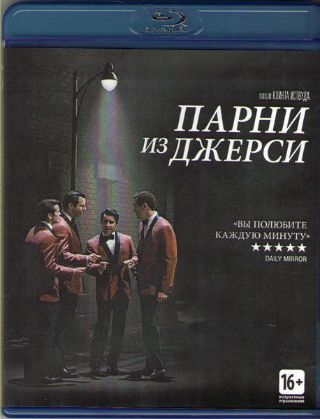 Парни из Джерси (Blu-ray)* на Blu-ray
