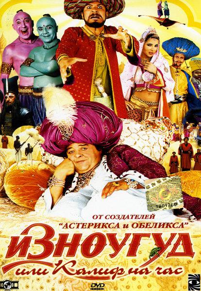 Изноугуд, или Калиф на час  на DVD