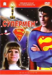 Супермен на DVD