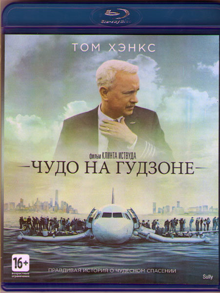 Чудо на гудзоне (Blu-ray)* на Blu-ray