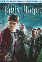 Гарри Поттер и Принц-полукровка (2 DVD)