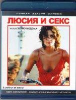 Люсия и секс (Blu-ray)