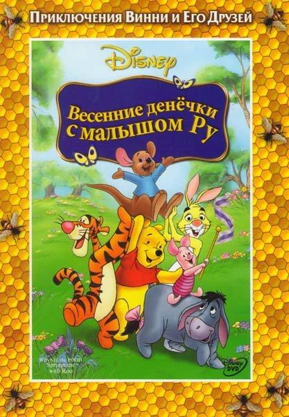 Весенние денечки с малышом Ру  на DVD