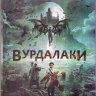 Вурдалаки (Blu-ray)