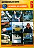Автодилеры / Дом на колесах на DVD