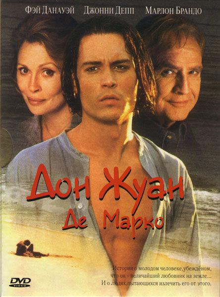 Дон жуан Де Марко на DVD