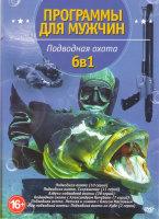 Программы для мужчин Подводная охота (Подводная охота (10 серий) / Подводная охота Снаряжение (11 серий) / Азбука подводной охоты (26 серий) / Подводн