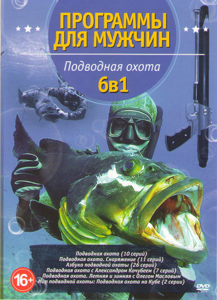 Программы для мужчин Подводная охота (Подводная охота (10 серий) / Подводная охота Снаряжение (11 серий) / Азбука подводной охоты (26 серий) / Подводн на DVD