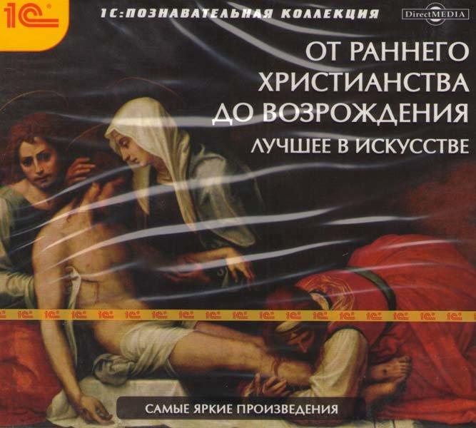 От раннего христианства до Возрождения Лучшее в искусстве (PC CD)