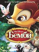 Бемби (Бэмби) на DVD