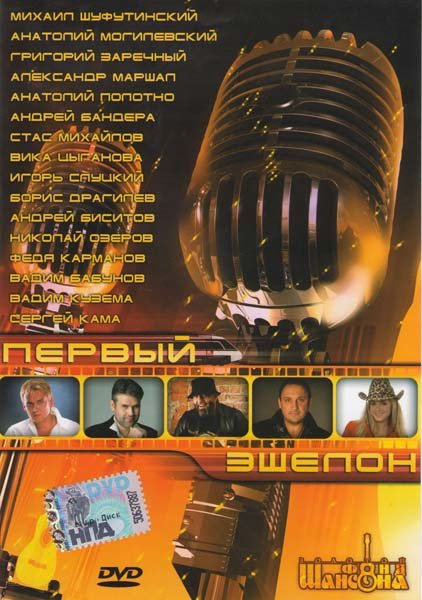 Первый эшелон на DVD