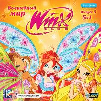 Волшебный мир Winx 3 Выпуск (PC CD)