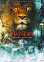 Хроники Нарнии - Лев,колдунья и волшебный шкаф (Позитив-мультимедиа)