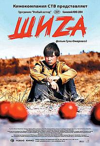 Шиза на DVD