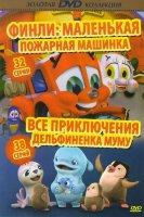 Финли Маленькая пожарная машинка (32 серии) / Все приключения дельфиненка Муму (38 серий)